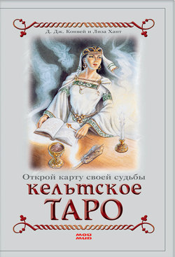 обложка книги  «Кельтское таро. (+ карты)»