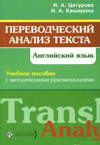 Особое внимание уделяется обучению переводческому анализу текста.  Используются методы стилистического анализа текста...