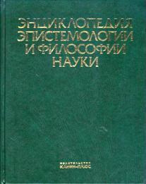 обложка книги  «Энциклопедия эпистемологии и философии науки»