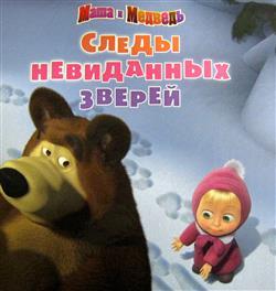 Смотреть онлайн. Маша и Медведь: Следы невиданных зверей!
