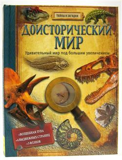 Исследуйте удивительный доисторический мир под большим увеличением.