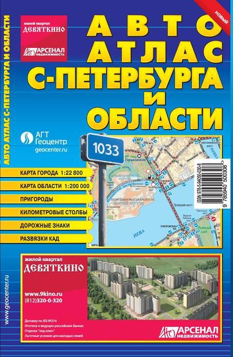 Тираж: 35000 экз.  Туристические схемы по Санкт-Петербургу и пригородам.  Дополнительные библиографические данные.