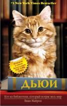 обложка книги «Дьюи. Кот из библиотеки, который потряс весь мир»