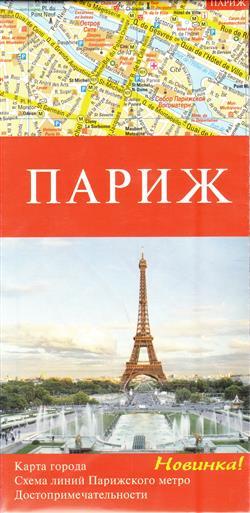 Издание содержит подробную карту города Парижа 1:13000; схему линий Парижкого метро и линий RER...