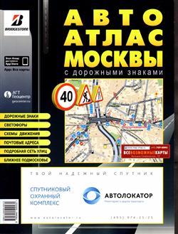Автоатлас Москвы с дорожными знаками.  Дорожные знаки.  Светофоры.  Схемы движения.  Почтовые адреса.
