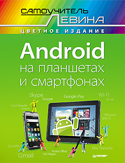 ������� �����  «Android �� ��������� � ����������. C���������� ������ � �����»
