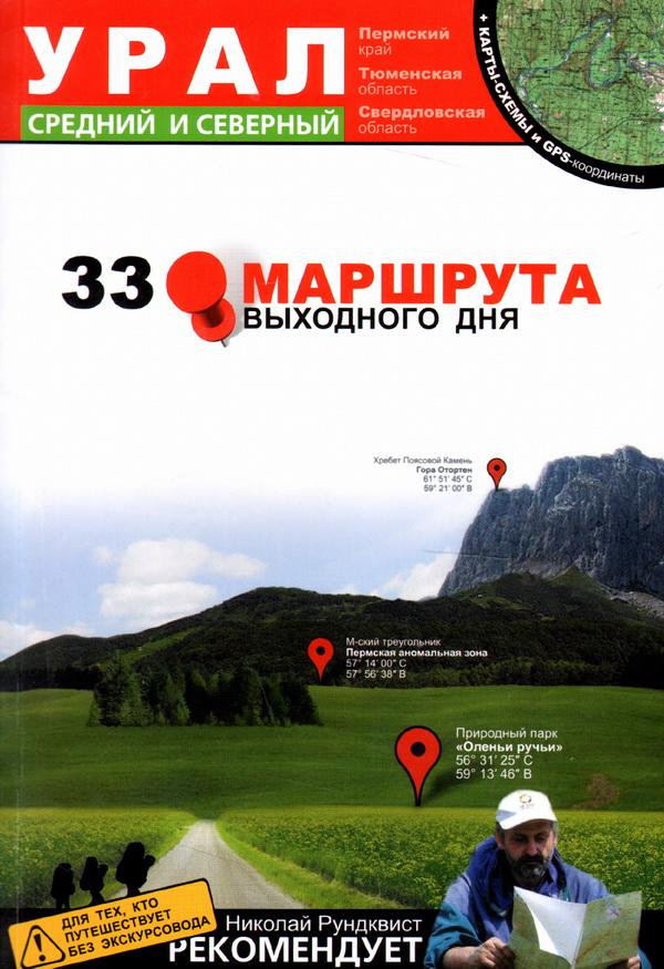 обложка книги «Урал. Средний и Северный. 33 маршрута выходного дня + карты-схемы и GPS-координаты»