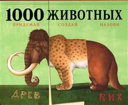 обложка книги  «1000 животных. Придумай. Создай. Назови»