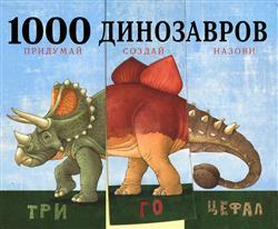обложка книги  «1000 динозавров. Придумай. Создай. Назови»
