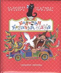 обложка книги  «Большая кошачья сказка»