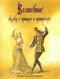 обложка книги  «Волшебные сказки о принцах и принцессах»