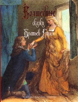 обложка книги  «Волшебные сказки братьев Гримм»