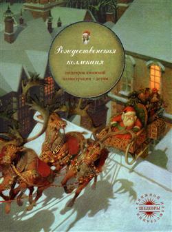 обложка книги  «Рождественская коллекция. Комплект из 3 книг»