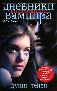 дневник вампира книга