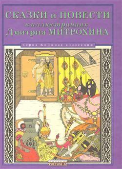 обложка книги  «Сказки и повести в иллюстрациях Дмитрия Митрохина»