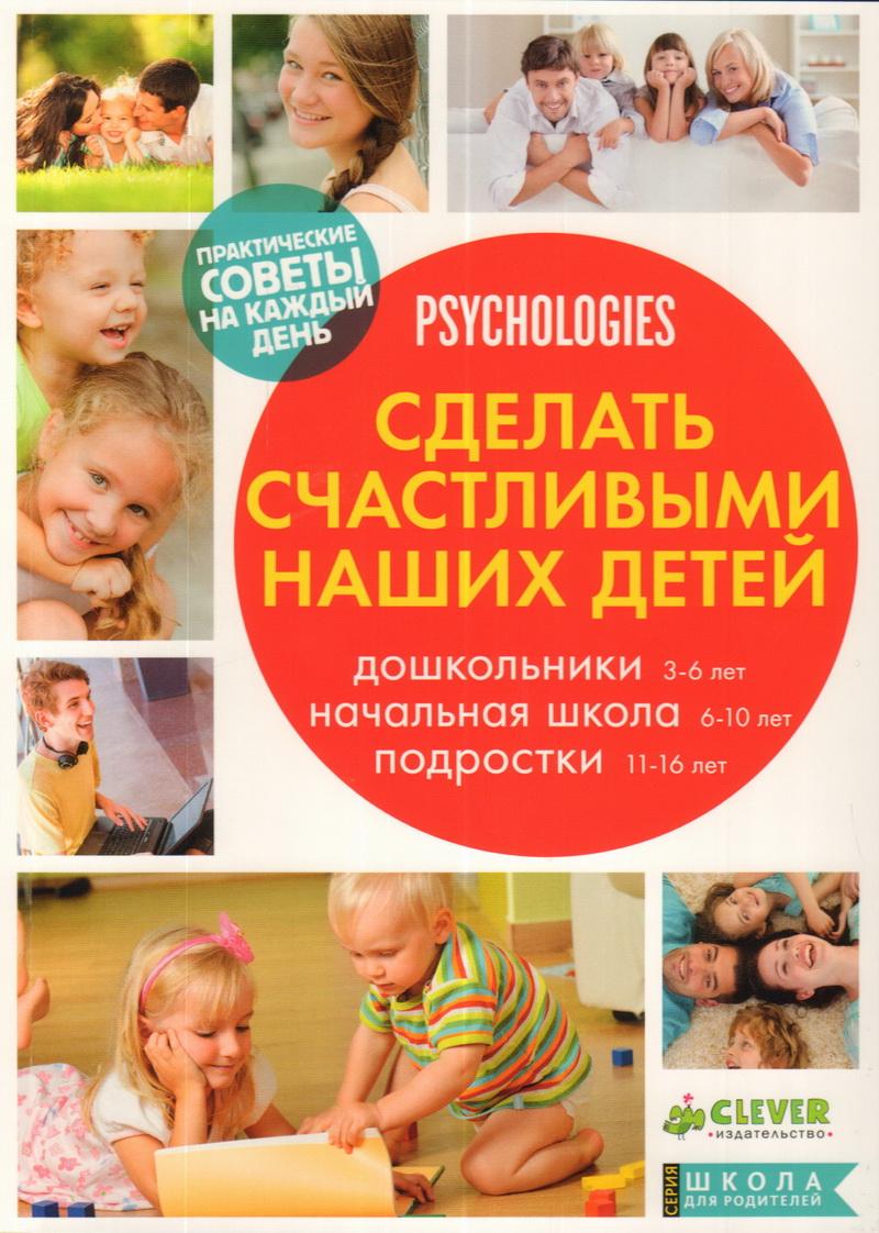 Как сделать наших детей счастливыми 11-16 лет читать