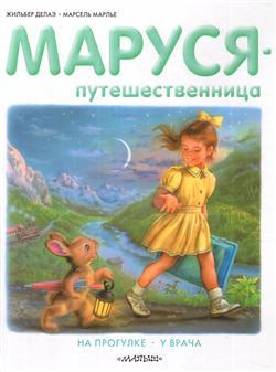 OZON.ru - Книги | Маруся-путешественница | Делаэ Ж., Марлье М. | | | Купить книги: интернет-магазин / ISBN 978-5-17-082301-7