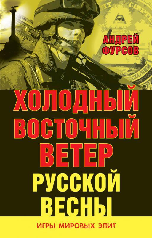 обложка книги  «Холодный восточный ветер русской весны»