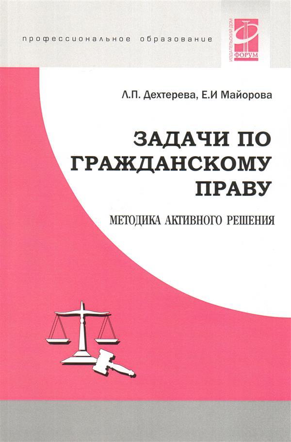 решебник задач по гражданскому праву с ответами егоров