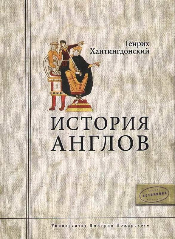 обложка книги  «История англов»