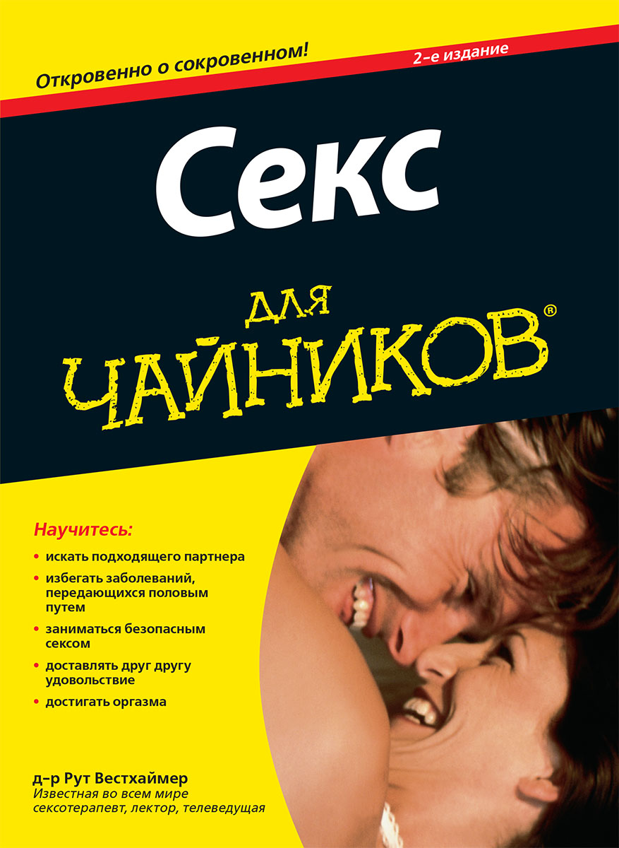 читать книгу пособие по сексу-кя3