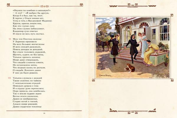 Образ татьяны лариной в евгении онегине пушкина