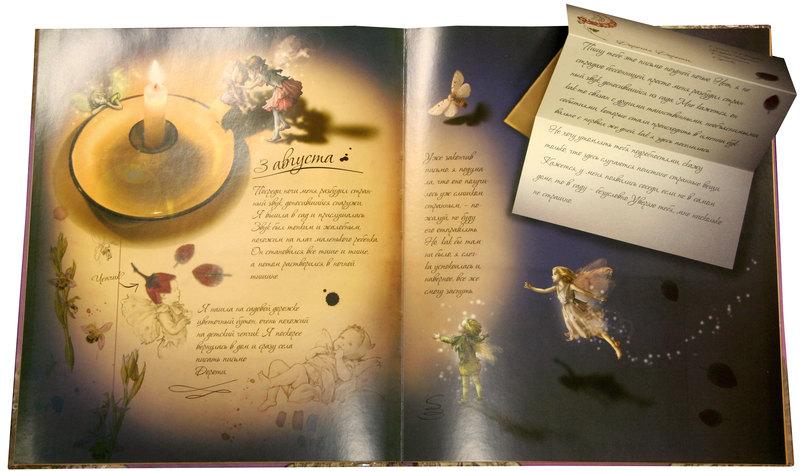 """Тайны фей. Дневник наблюдений"""" и """"Королевство фей"""" - Новинки для детей"""