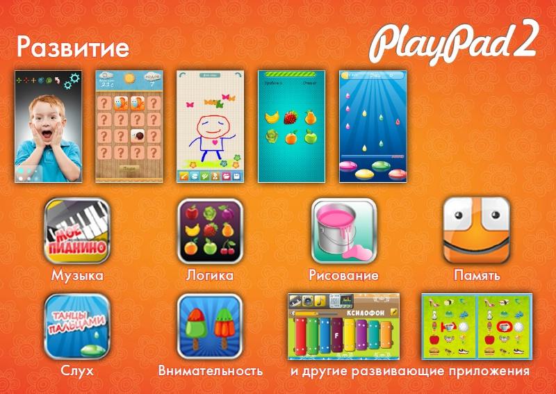 Приложения На Андроид Для Детей