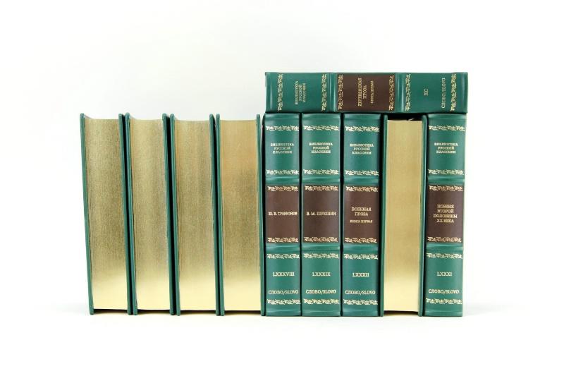Библиотека российской классики в 100 томах