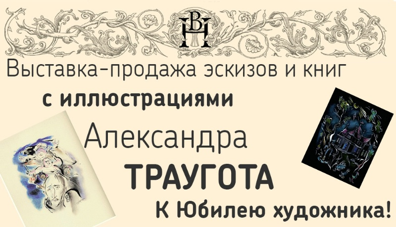 Выставка-продажа уникальных книг издательства «Вита Нова» и эскизов Александра Траугота