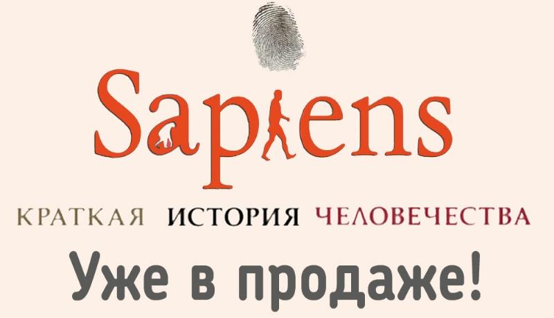 ����� ��� ������ Sapiens. ������� ������� ������������