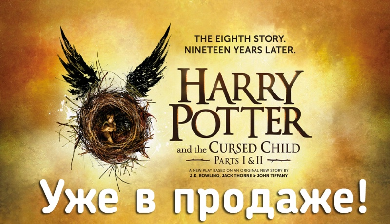 J.K.Rowling «Harry Potter and the Cursed Child: The Official Script Book»