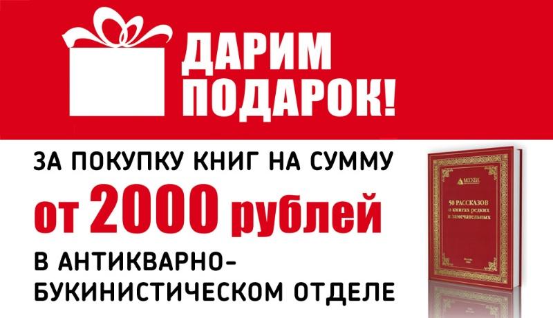 Подарок за покупку в Антикварно-букинистическом отделе