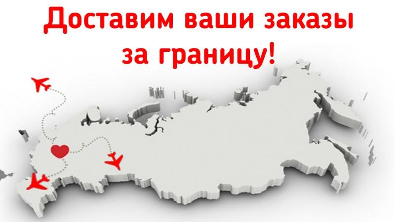 Доставка интернет-заказов за границу