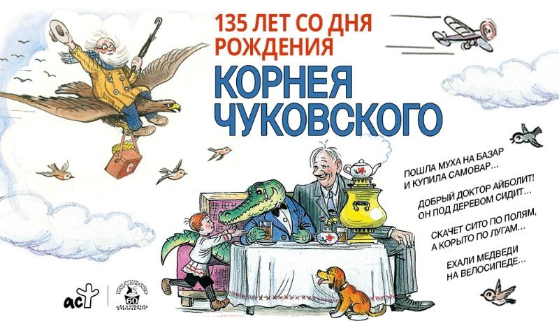 135 лет со дня рождения Корнея Ивановича Чуковского!