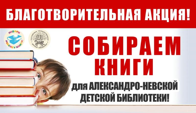 Благотворительный сбор книг для Александро-Невской детской библиотеки!