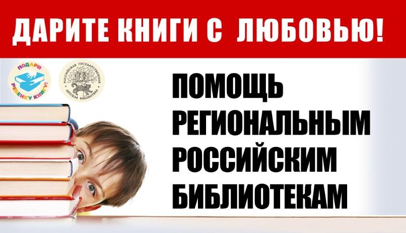 Помощь региональным российским библиотекам!