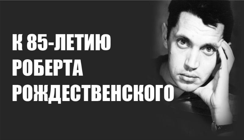 К 85-летию Роберта Рождественского!