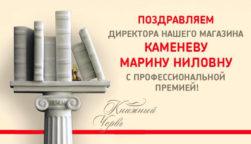 Генеральный директор Торгового Дома Книги «Москва» Каменева Марина Ниловна — лауреат профессиональной премии «Книжный червь»!