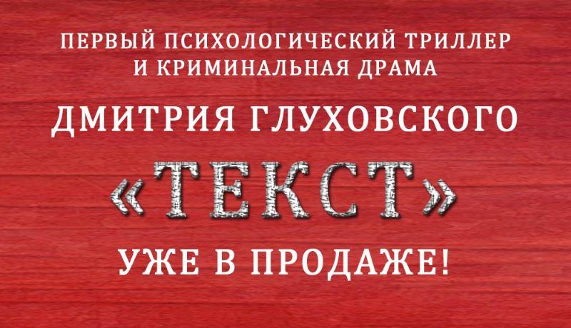 Дмитрий Глуховский «Текст» — уже в продаже!