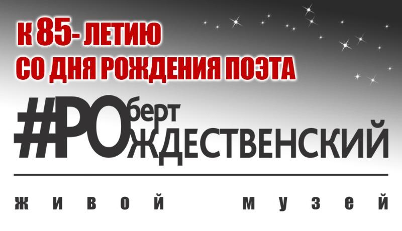 «Живой музей» Роберта Рождественского!