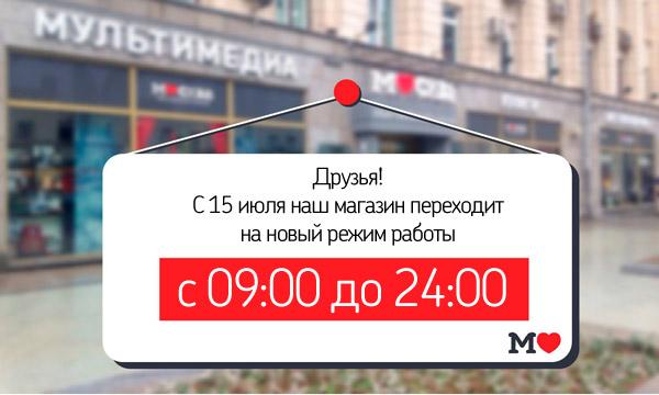 Книжный магазин круглосуточно в москве, магазины комнатных растений ростов на дону