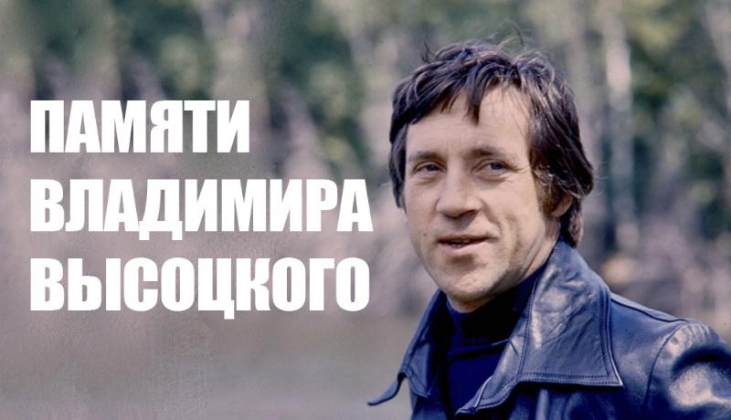 25 июля — День памяти Владимира Высоцкого