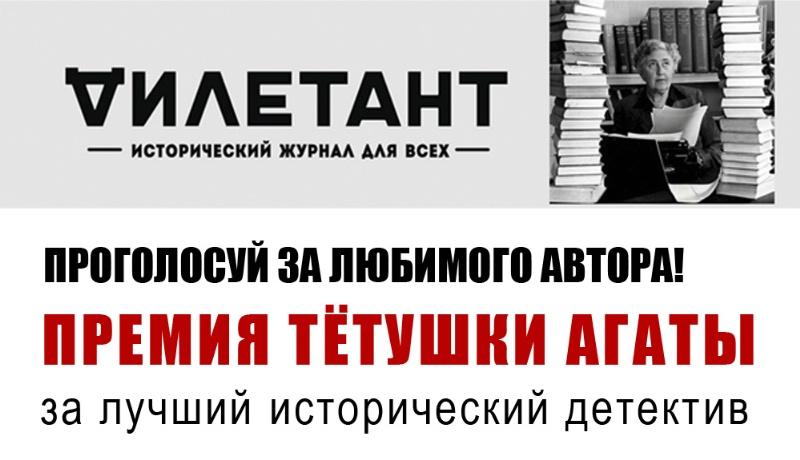 «Премия тётушки Агаты» — автору лучшего исторического детектива!