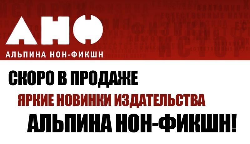 Скоро в продаже яркие новинки издательства «Альпина нон-фикшн»!