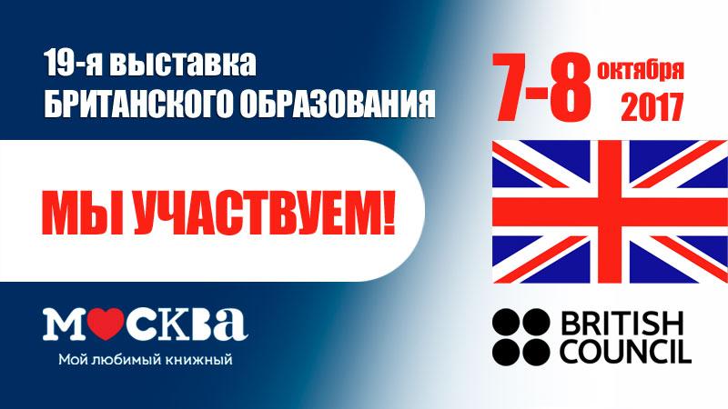 19-я выставка британского образования 7 и 8 октября!