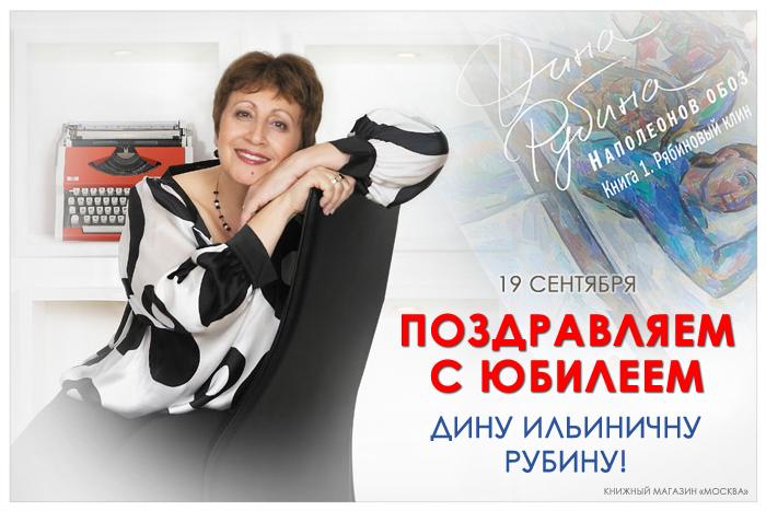 Книжный магазин «Москва» поздравляет Дину Рубину с юбилеем
