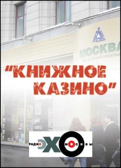 knizhnoe-kazino-na-eho-moskvi