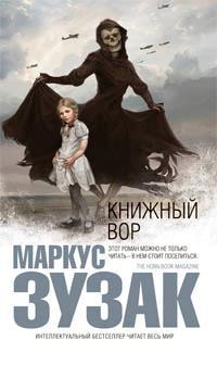 Книга книжный вор fb2