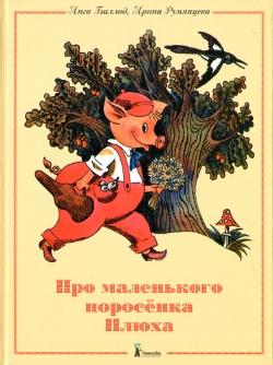 Инга Баллод, Ирина Румянцева «Про маленького поросенка Плюха»